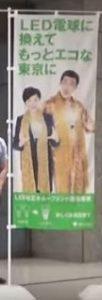 ピコ太郎&小池百合子さん