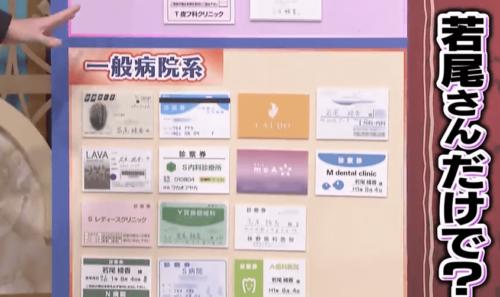 若尾さんメンバーカード