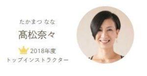 髙松奈々先生
