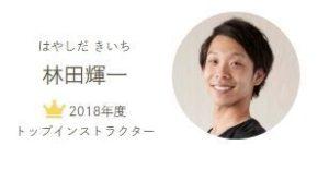 林田輝一先生