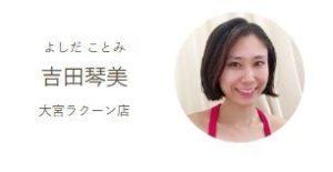 吉田琴美先生