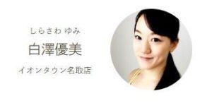 白澤優美先生
