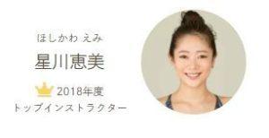 星川恵美先生