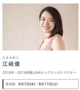 江崎優インストラクター