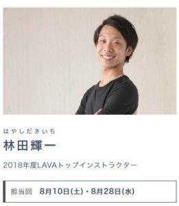 林田輝一インストラクター