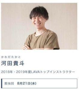 河田貴斗インストラクター