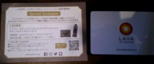 インビテーションカード