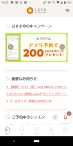 LAVAアプリ